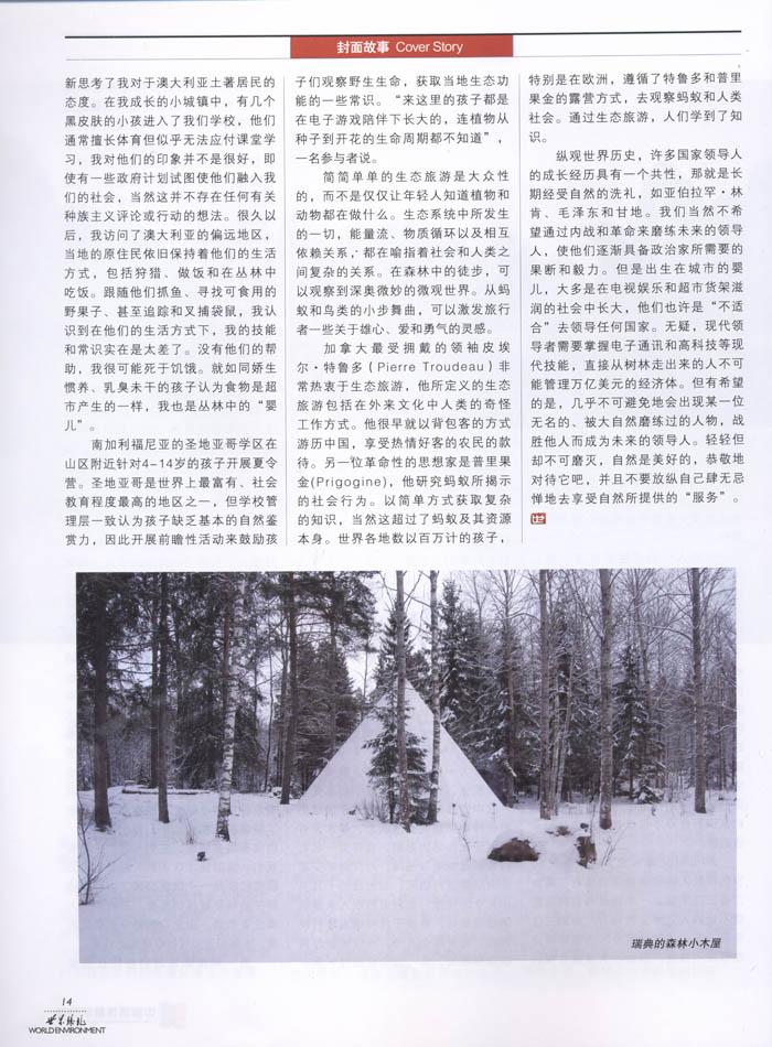 ecotour3