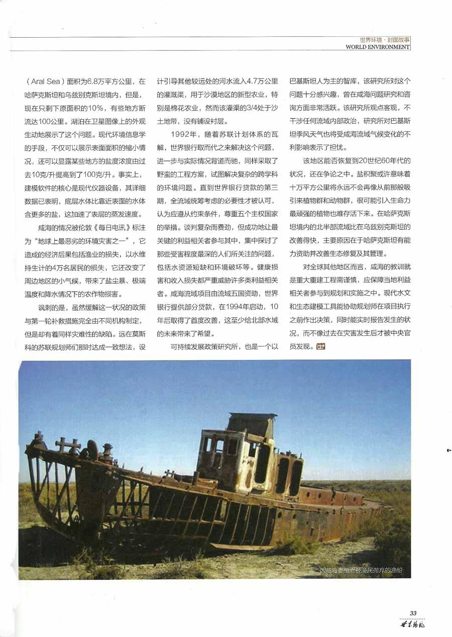 Aral Sea p2